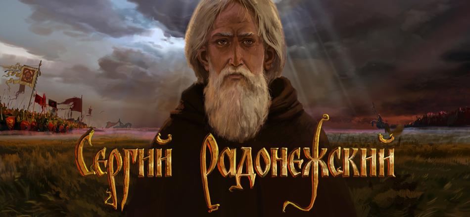 сергий радонежский 2015 фильм