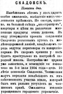 """Херсонская газета """"Юг"""" за 5 июля1903 года."""